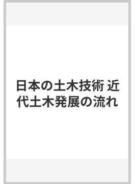 日本の土木技術 近代土木発展の流れ