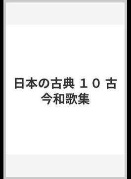日本の古典 10 古今和歌集