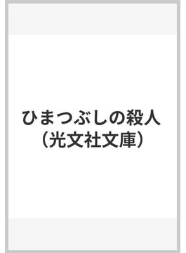 ひまつぶしの殺人(光文社文庫)