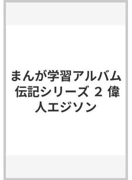 まんが学習アルバム 伝記シリーズ 2 偉人エジソン