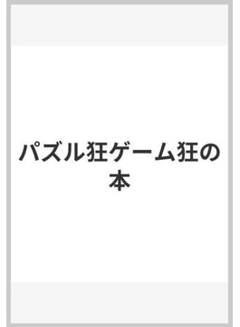 パズル狂ゲーム狂の本