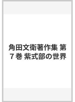 角田文衛著作集 第7巻 紫式部の世界