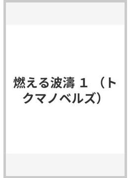 燃える波濤 1(TOKUMA NOVELS(トクマノベルズ))