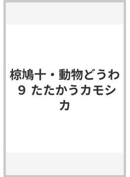 椋鳩十・動物どうわ 9 たたかうカモシカ