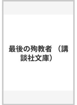最後の殉教者(講談社文庫)