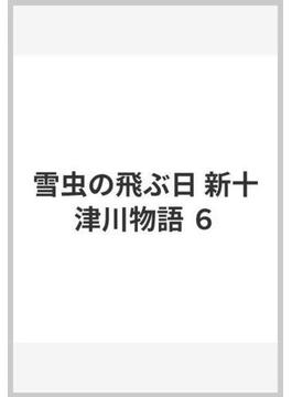 雪虫の飛ぶ日 新十津川物語 6