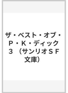 ザ・ベスト・オブ・P・K・ディック 3