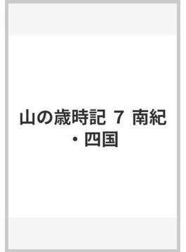 山の歳時記 7 南紀・四国