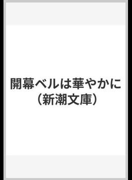 開幕ベルは華やかに(新潮文庫)