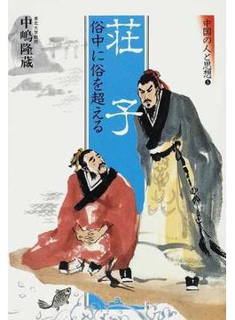 中国の人と思想 5 荘子