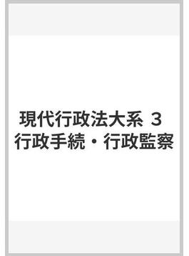 現代行政法大系 3 行政手続・行政監察