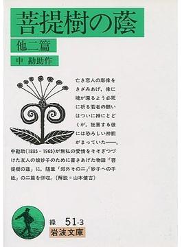 菩提樹の蔭 他二篇(岩波文庫)