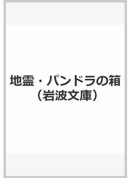 地霊・パンドラの箱 ルル二部作(岩波文庫)