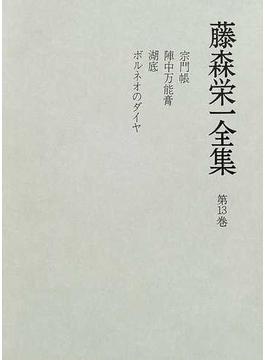 藤森栄一全集 第13巻