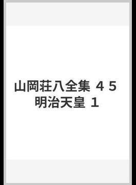 山岡荘八全集 45 明治天皇 1