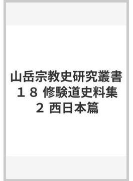 山岳宗教史研究叢書 18 修験道史料集 2 西日本篇