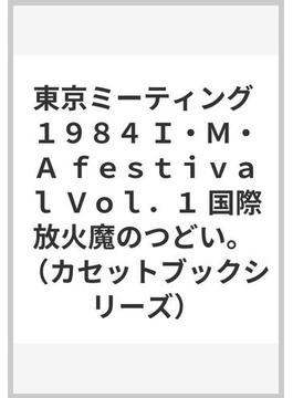 東京ミーティング 1984 I・M・A festival Vol.1 国際放火魔のつどい。