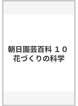 朝日園芸百科 10 花づくりの科学