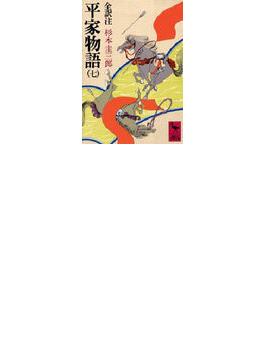 平家物語 7(講談社学術文庫)