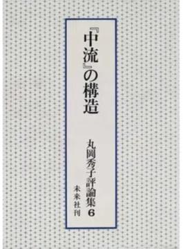 丸岡秀子評論集 6 『中流』の構造