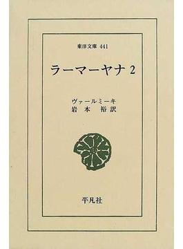 ラーマーヤナ 2(東洋文庫)