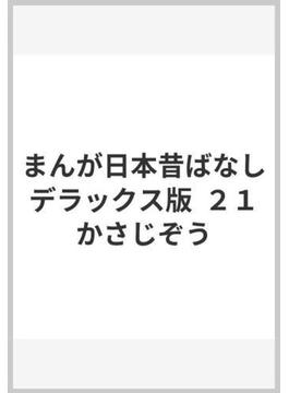 まんが日本昔ばなし デラックス版  21 かさじぞう