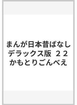 まんが日本昔ばなし デラックス版  22 かもとりごんべえ