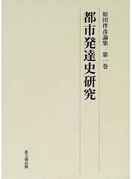 原田伴彦論集 第1巻 都市発達史研究