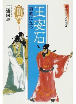 中国の人と思想 7 王安石