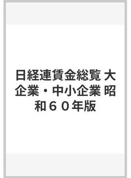 日経連賃金総覧 大企業・中小企業 昭和60年版
