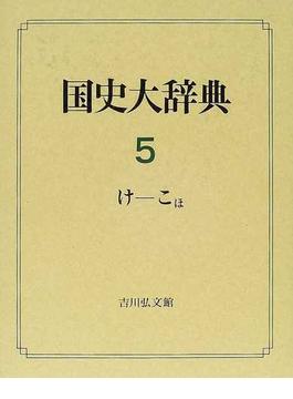 国史大辞典 5 け−こほ