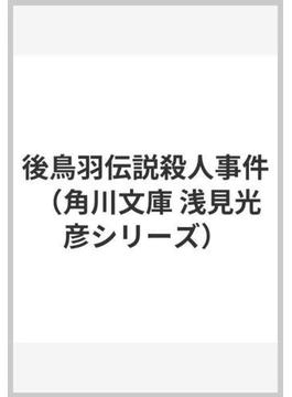 後鳥羽伝説殺人事件(角川文庫)