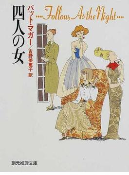 四人の女(創元推理文庫)