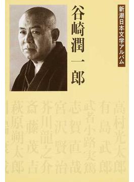 新潮日本文学アルバム 7 谷崎潤一郎