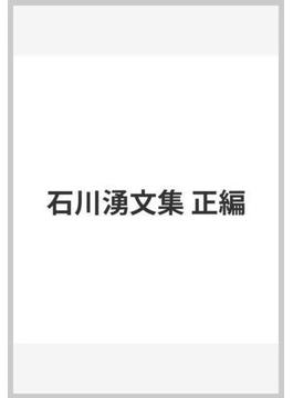 石川湧文集 正編