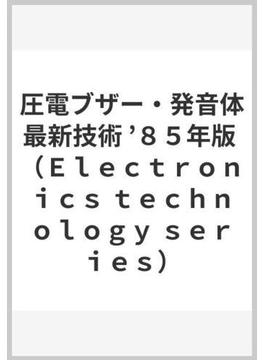 圧電ブザー・発音体最新技術 '85年版