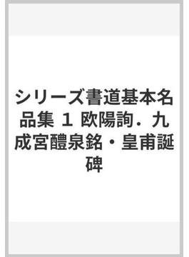 シリーズ書道基本名品集 1 欧陽詢.九成宮醴泉銘・皇甫誕碑