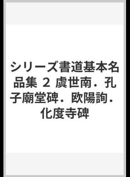 シリーズ書道基本名品集 2 虞世南.孔子廟堂碑.欧陽詢.化度寺碑