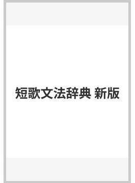 短歌文法辞典 新版