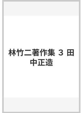 林竹二著作集 3 田中正造