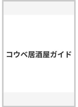 コウベ居酒屋ガイド