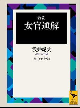 女官通解 新訂(講談社学術文庫)