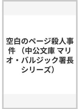 空白のページ殺人事件(中公文庫)