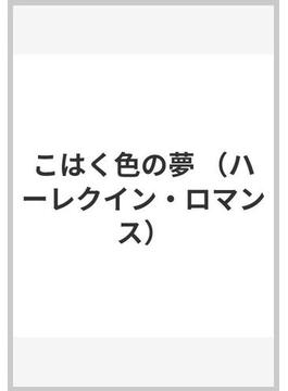 こはく色の夢(ハーレクイン・ロマンス)