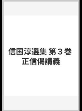 信国淳選集 第3巻 正信偈講義