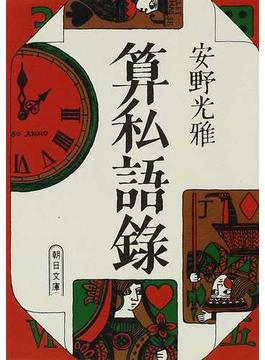 算私語録 その1(朝日文庫)