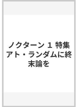 ノクターン 1 特集アト・ランダムに終末論を