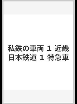 私鉄の車両 1 近畿日本鉄道 1 特急車