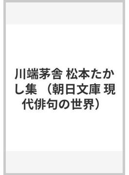 川端茅舎 松本たかし集(朝日文庫)