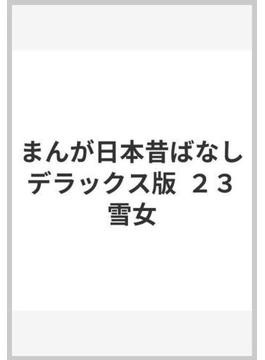 まんが日本昔ばなし デラックス版  23 雪女